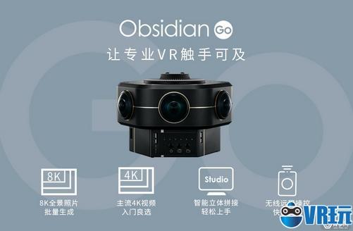 看到科技推轻量专业VR相机Obsidian GO,168000元即日预购