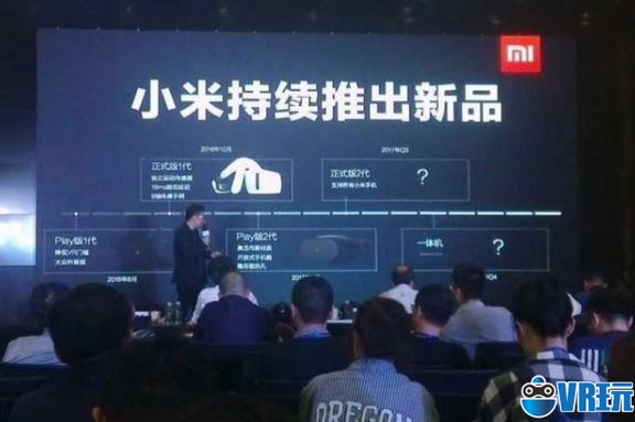 小米将在年底推VR一体机,未来3到5年继续死磕VR