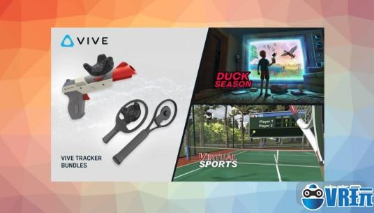 手枪/球拍/腕带,HTC三款个性化Vive追踪器预售