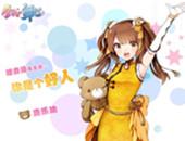 《全民舞姬》游戏首发角色:元气少女唐乐瑜资料曝光!