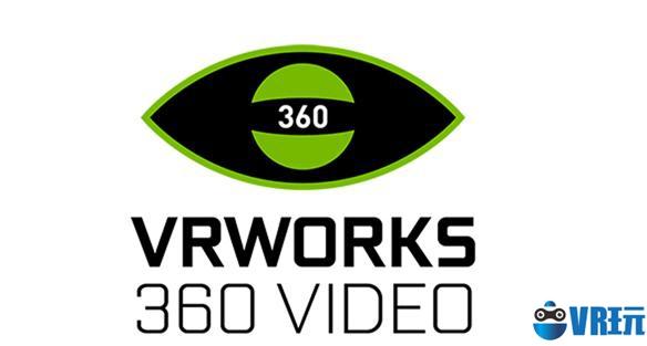 英伟达发布VRWorks 360 Video SDK V1.5版