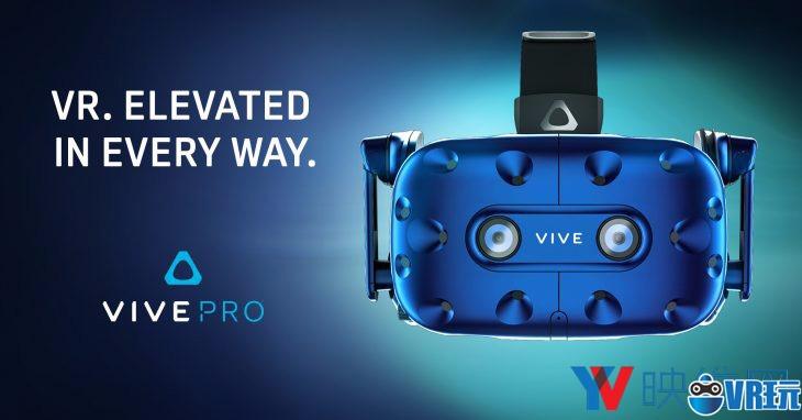 一套Vive Pro 1100美元,HTC推出300美元价Vive配件包