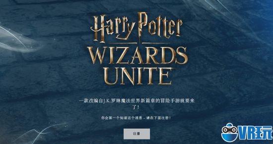 AR手游《哈利波特:巫师联盟》推出简体中文版本