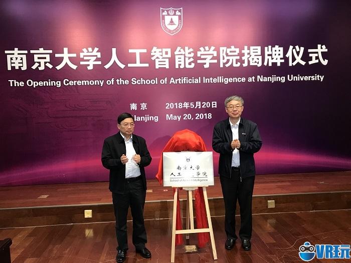 南大AI学院正式揭牌,京东落户南京开发区
