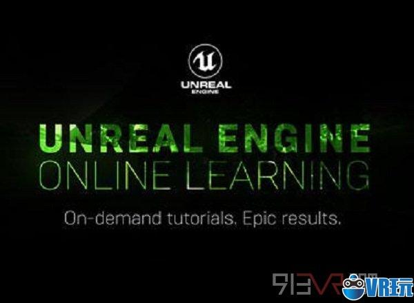 Epic Games推出虚幻引擎在线学习平台