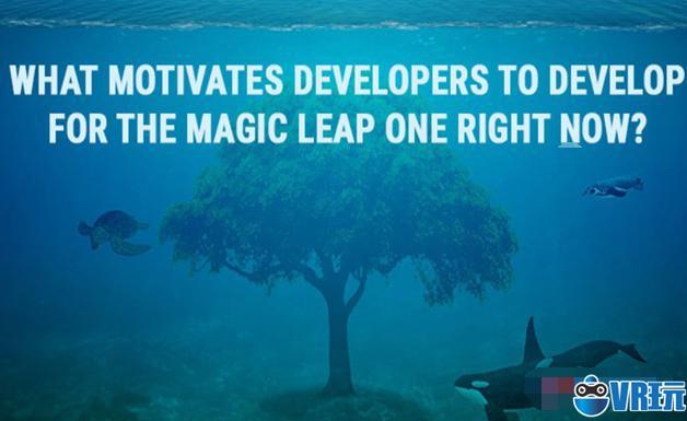 当前之下,是什么在激励开发者为Magic Leap One开发内容
