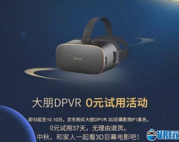 免费试用VR头盔大朋全景声3D巨幕影院深度体验给你不同的中秋节