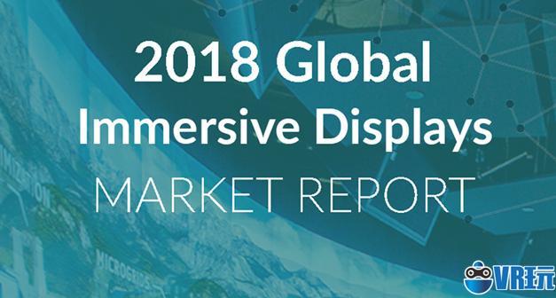Greenlight发布2018 全球沉浸式显示市场报告,主要涵盖非头显系统