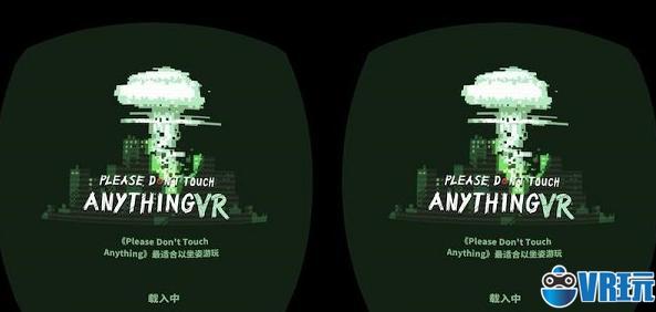 小米VR一体机游戏推荐:Please, Don't Touch Anything