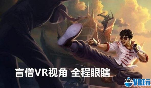 LOL做成第一视角或者VR你会选择什么英雄呢?