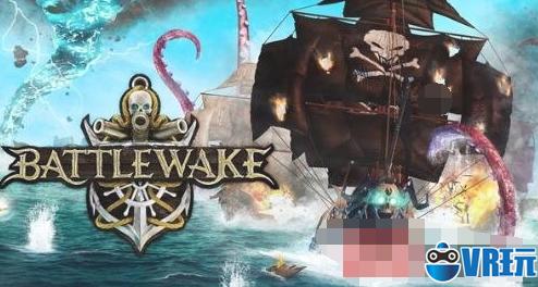 VR海盗游戏《Battlewake:街机版》支持多人互动战斗