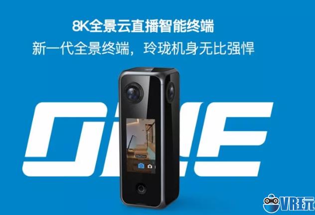 圆周率科技发布8K全景相机新品,产品定义与三大新能力备受瞩目