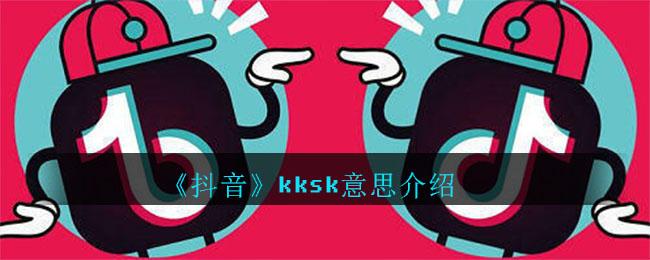 《抖音》kksk意思介绍