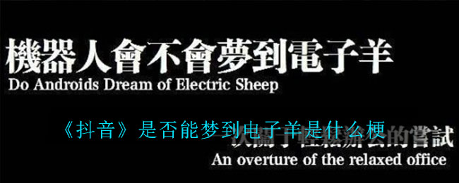 《抖音》是否能梦到电子羊是什么梗