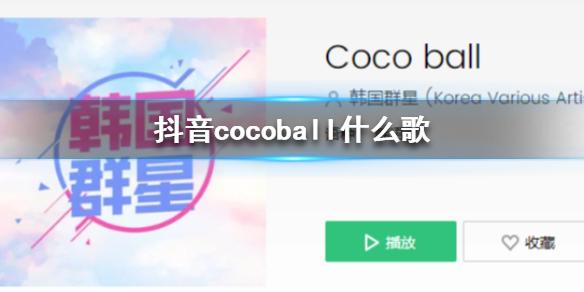 《抖音》cocoball什么歌 cocoball歌词介绍