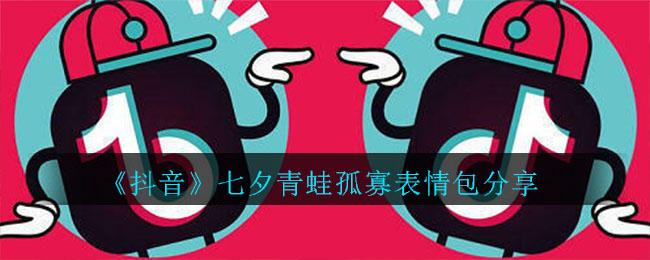 《抖音》七夕青蛙孤寡表情包分享