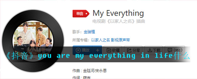 《抖音》you are my everything in life什么歌
