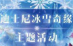 《奇迹暖暖》迪士尼冰雪奇缘主题活动怎么玩?迪士尼冰雪奇缘主题活动介绍