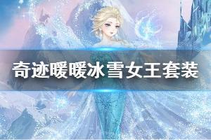 《奇迹暖暖》冰雪女王套装怎么获得?冰雪王国邀请函获取攻略