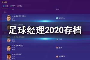 《足球经理2020》存档在哪里?存档位置介绍