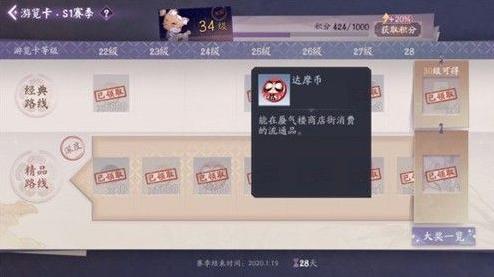 《阴阳师百闻牌》红色达摩币怎么获得?红色达摩币获取攻略