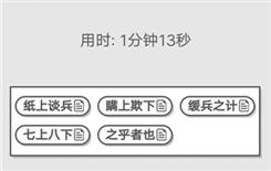 成语招贤记1月4号每日挑战答案是什么